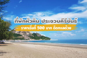 4 ที่พักหัวหินราคาถูก 2564 สวยและดี เริ่มต้น 500 บาท แถมติดทะเลด้วย!!