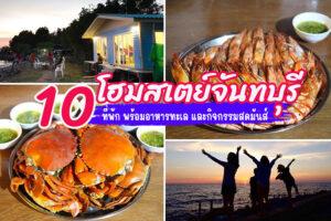 10 โฮมสเตย์จันทบุรี 2564 พร้อม กินปู ดูเหยี่ยว เที่ยวเล