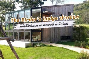 The Birder's Lodge ปากช่อง ''น่าหอบร่างไปพักให้ธรรมชาติบำบัดหัวใจ''