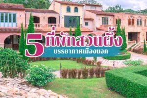5 ที่พักสวนผึ้ง 2564 ราชบุรี บรรยากาศเหมือนอยู่ในนวนิยาย!!