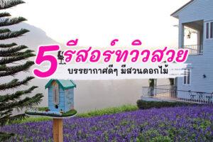 5 รีสอร์ทวิวสวย มีสวนดอกไม้ ''ทั้งเที่ยวทั้งพัก คุ้ม X2''