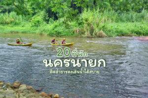 20 ที่พักนครนายก ที่พักติดริมน้ำ ลงเล่นน้ำได้สบาย