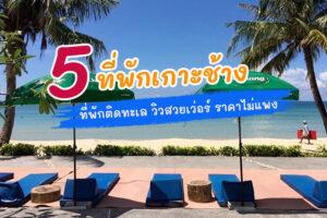 อัพเดต 5 ที่พักเกาะช้างราคาถูก 2564 ติดทะเล วิวสวยเว่อร์