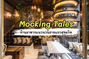 ปราสาทลึกลับกลางกรุง Mocking Tales ร้านอาหารแนวนวนิยาย