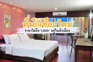 6 ที่พักเชียงใหม่ 2564 ราคาไม่ถึง 1,000 ถ.นิมมานเหมินทร์ ย่านฮิต อาหารร้านดังเพียบ !!!