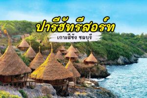 รับลมทะเล กระท่อมไม้ไผ่ริมผา มีน้ำกับฟ้าเป็นเพื่อน ณ ''ปารีฮัทรีสอร์ท'' เกาะสีชัง ชลบุรี !!!