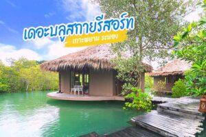เดอะบลูสกายรีสอร์ท เกาะพยาม รีสอร์ทกลางน้ำ มัลดีฟเมืองไทย
