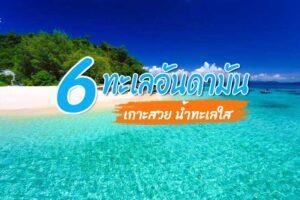 6 ทะเลอันดามัน เกาะสวย น้ำทะเลใสแจ๋ว น่าไปเที่ยวสุดๆ