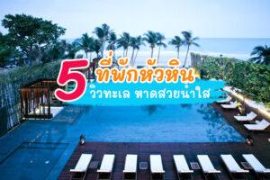 แนะนำ 5 ที่พักหัวหินติดทะเล โรงแรม 5 ดาวหัวหิน 2021 วิวทะเล หาดสวยน้ำใส