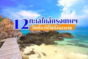 อัพเดต12 ที่เที่ยวทะเลใกล้กรุงเทพฯ 2564 เที่ยวได้ไม่ต้องลางาน