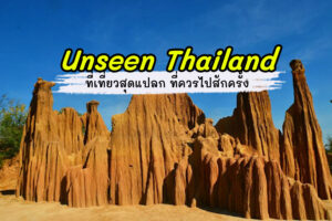 Unseen Thailand! 4 แหล่งท่องเที่ยวสุดเลอค่า ที่ควรไปสักครั้ง