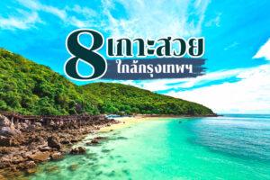8 เกาะสวย ทะเลตะวันออก น้ำใส หาดทรายสวย