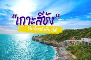 ที่เที่ยวเกาะสีชัง วันเดียวก็เที่ยวได้ สบายใจ สบายกระเป๋า!!