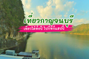 อัพเดท สถานที่เที่ยวกาญจนบุรี 2564 เที่ยวได้ทั้งปี ไปกี่ทีก็แฮปปี้