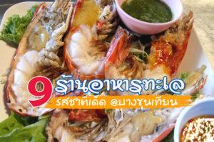 9 ร้านอาหารทะเลบางขุนเทียน รสชาติเด็ด รับประกันอิ่มอร่อย