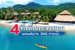 4 ที่พักเกาะพยาม งบ 3,000 นอนสบาย มีสระว่ายน้ำ