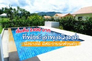 ที่พักชะอำพูลวิลล่า บ้านเป็นหลังทำอาหารปิ้งย่างได้ มีสระว่ายน้ำส่วนตัว ราคาเริ่มต้น 2400 บาทถูกสุดๆ