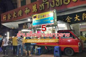 5 ร้านเด็ดย่านเยาวราช อร่อยจนต้องบอกต่อ!!
