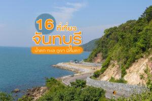 16 ที่เที่ยวจันทบุรี อยากเที่ยวแบบไหน น้ำตก ทะเล ภูเขา มีหมด!!
