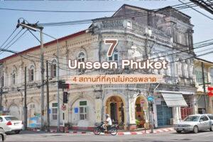 Unseen Phuket! 4 สถานที่ที่คุณไม่ควรพลาด เพราะภูเก็ตไม่ได้มีดีแค่ทะเล