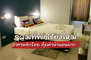 รวมที่พักเชียงใหม่ราคาถูก 2564 ราคาหลักร้อย แต่ละที่คุ้มค่าน่านอนมาก!