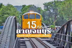15 ที่เที่ยวกาญจนบุรี ทริปเที่ยวสั้นๆ แบบไปเช้า-เย็นกลับ