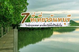 ที่เที่ยวจันทบุรี 2564 เที่ยวได้ทั้งปีไม่มีเบื่อ