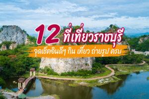 12 ที่เที่ยวราชบุรี 2564 พักผ่อนเต็มที่ กิน เที่ยว ถ่ายรูป บรรยากาศเหมือนเมืองนอก