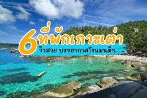 6 ที่พักเกาะเต่า 2564 ติดหาด วิวสวย น้ำใส บรรยากาศโรแมนติกสุดขีด!!