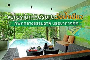 Veravian Resort วังน้ำเขียว ที่พักกลางธรรมชาติ บรรยากาศดี๊ดี