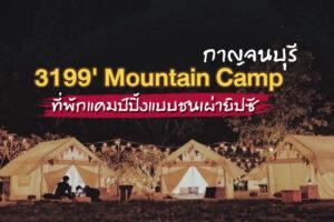 3199' Mountain Camp กาญจนบุรี ที่พักแคมป์ปิ้งแบบชนเผ่ายิปซี เล่นสวนน้ำ ก่อกองไฟ