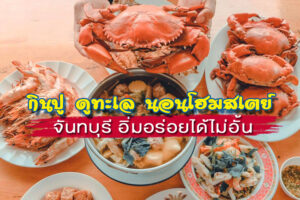 กินปู ดูทะเล นอนโฮมสเตย์จันทบุรี อิ่มอร่อยได้ไม่อั้น!