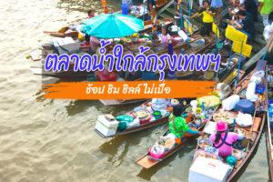 7 ตลาดน้ำใกล้กรุงเทพฯ 2564 ช้อป ชิม ชิล ได้ทั้งวันไม่มีเบื่อ!