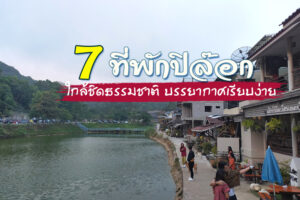 7 ที่พักปิล๊อก 2021 กาญจนบุรี ใกล้ชิดธรรมชาติ บรรยากาศเรียบง่าย