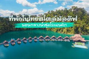 4 ที่พักมัลดีฟส์ในไทย นอนกลางน้ำสุดโรแมนติก