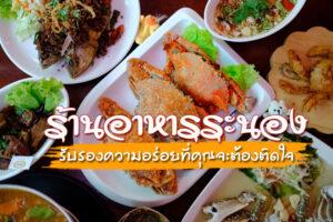 7 ร้านอาหารระนอง รับรองความอร่อยที่คุณจะต้องติดใจ