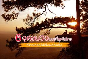 6 จุดชมวิวสวยที่สุดในไทย ที่คุณควรไปเยือนสักครั้ง