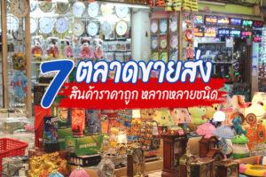7 ตลาดขายส่งสินค้าราคาถูก เที่ยวเพลิน ช้อปมันส์ ใกล้แหล่งเช็คอินอื่น ๆ อีกเพียบ!!