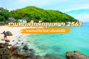 รวมทะเลใกล้กรุงเทพฯ 2564 หาดทรายสวย น้ำใส ไปเช้าเย็นกลับก็ยังได้