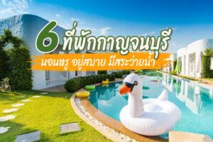 6 ที่พักกาญจนบุรี 2021 นอนหรู อยู่สบาย มีสระว่ายน้ำ