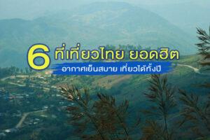 6 ที่เที่ยวไทย ยอดฮิต อากาศเย็นสบาย เที่ยวได้ทั้งปี