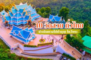 10 วัดสวย ทั่วไทย น่าเดินทางไปทำบุญ-ไหว้พระสักครั้ง