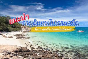 การเดินทางไปเกาะเสม็ด ขึ้นรถ ต่อเรือ และการเดินทางในเกาะเสม็ด รับรองไม่มีหลง!!