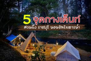 5 จุดกางเต็นท์ สวนผึ้ง ราชบุรี นอนชิลริมธารน้ำ อัพเดตปี 2021
