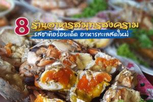 8 ร้านอาหารสมุทรสงคราม 2564 รสชาติอร่อยเด็ด อาหารทะเลสดใหม่ แนะนำให้มาลอง