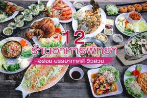 12 ร้านอาหารพัทยา 2021 รสชาติอร่อย บรรยากาศดี วิวสวย ไปเที่ยวต้องแวะ
