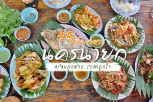 15 ร้านอาหารนครนายก 2564 อร่อยถูกปาก ราคาถูกใจ