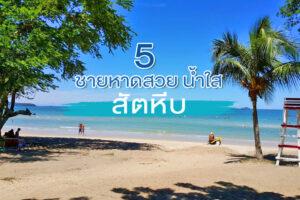 อัปเดต 5 ชายหาดสวยน้ำใส ในสัตหีบ เปิดให้ไปเที่ยวกันได้แล้ว