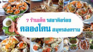 7 ร้านอาหารคลองโคน อาหารสด รสชาติอร่อย สมุทรสงคราม