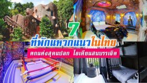7 ที่พักแหวกแนวในไทย ตกแต่งสุดแปลก ไอเดียแสนบรรเจิด!!
